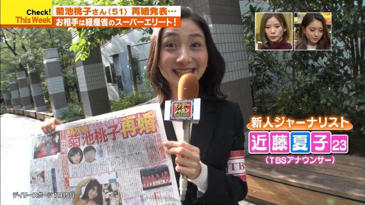 2019年11月10日近藤夏子の画像02枚目