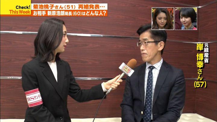 2019年11月10日近藤夏子の画像05枚目