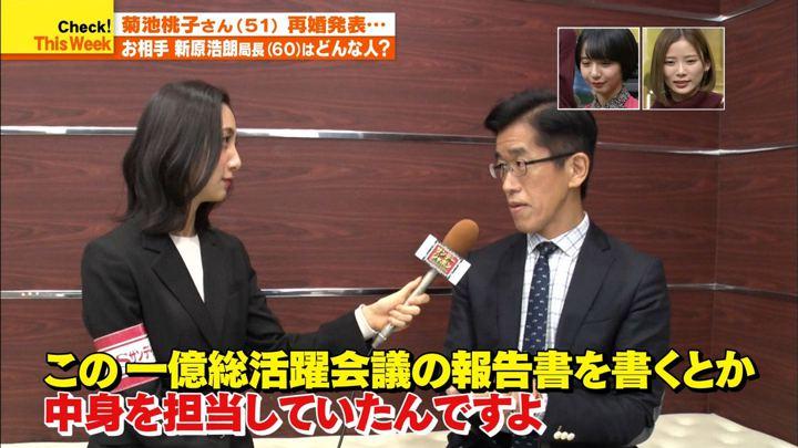 2019年11月10日近藤夏子の画像08枚目