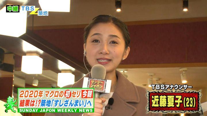 2020年01月05日近藤夏子の画像06枚目