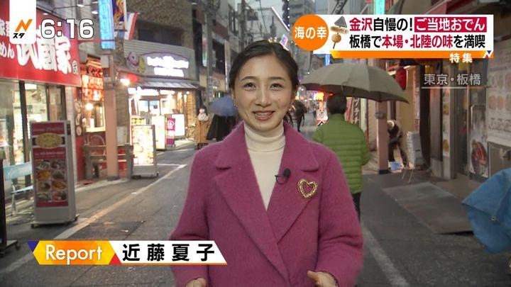 2020年01月07日近藤夏子の画像01枚目