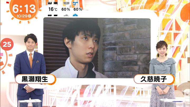 2019年10月29日久慈暁子の画像08枚目