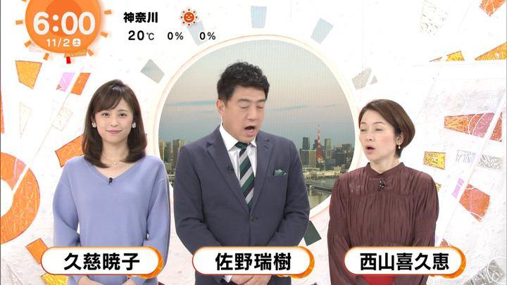 2019年11月02日久慈暁子の画像01枚目