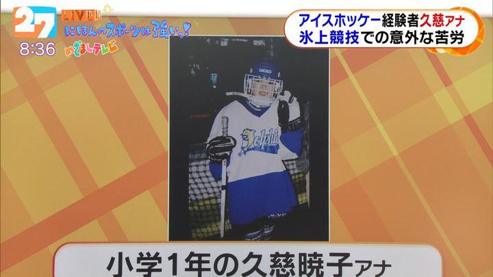 2019年11月03日久慈暁子の画像08枚目