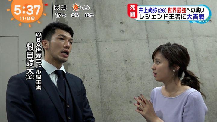 2019年11月08日久慈暁子の画像04枚目