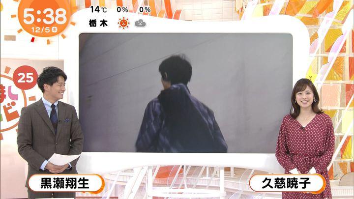 2019年12月05日久慈暁子の画像02枚目