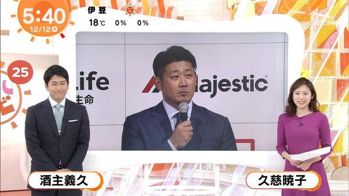 2019年12月12日久慈暁子の画像02枚目