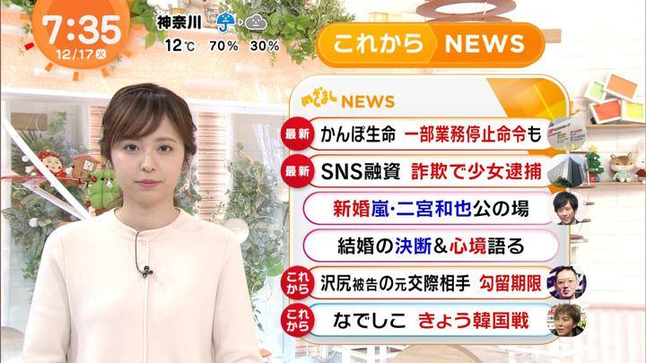 2019年12月17日久慈暁子の画像13枚目