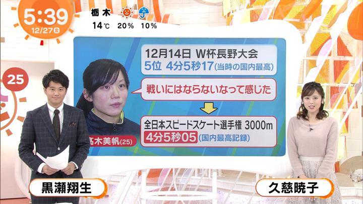 2019年12月27日久慈暁子の画像01枚目