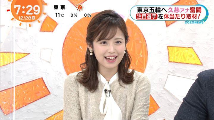 2019年12月28日久慈暁子の画像17枚目
