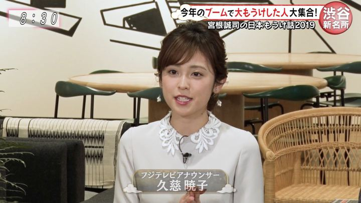 2019年12月30日久慈暁子の画像08枚目