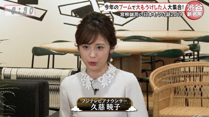 2019年12月30日久慈暁子の画像09枚目