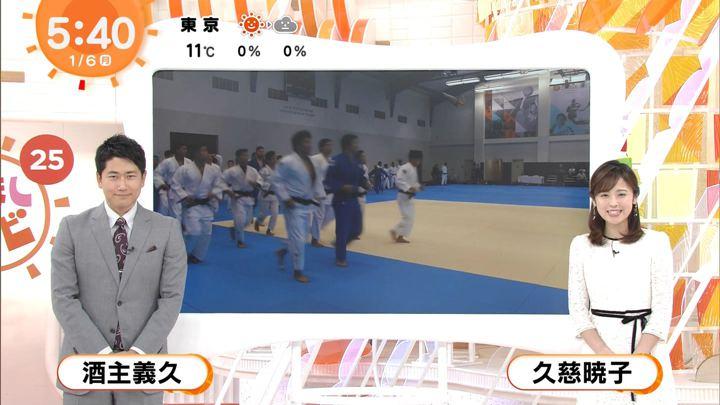 2020年01月06日久慈暁子の画像01枚目