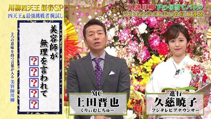 2020年01月07日久慈暁子の画像13枚目