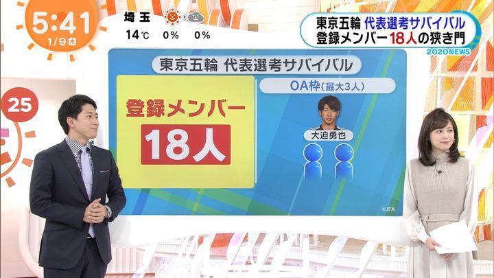 2020年01月09日久慈暁子の画像02枚目