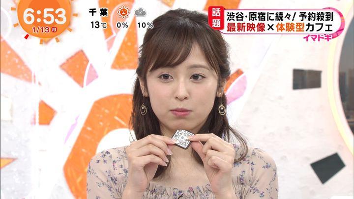2020年01月13日久慈暁子の画像13枚目