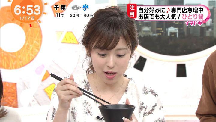 2020年01月17日久慈暁子の画像13枚目