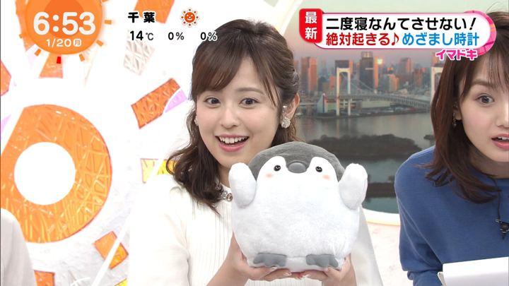 2020年01月20日久慈暁子の画像09枚目