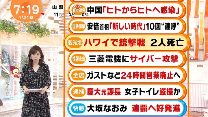 2020年01月21日久慈暁子の画像13枚目