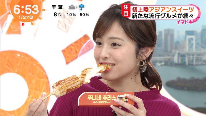 2020年01月27日久慈暁子の画像14枚目