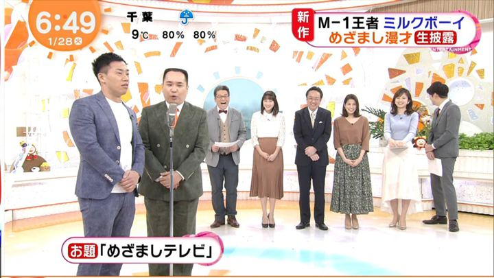2020年01月28日久慈暁子の画像10枚目