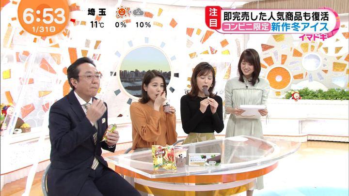 2020年01月31日久慈暁子の画像09枚目