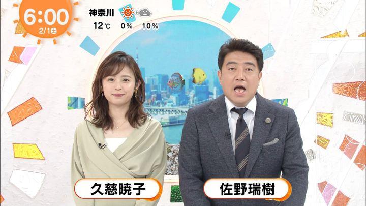 2020年02月01日久慈暁子の画像01枚目