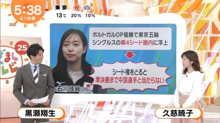 2020年02月18日久慈暁子の画像01枚目