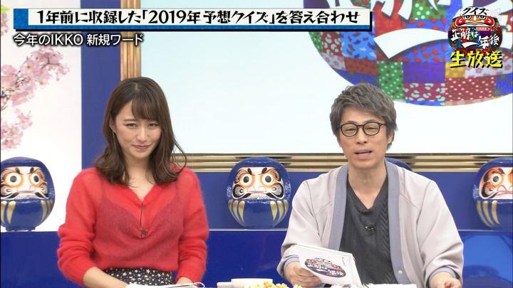 2019年12月30日枡田絵理奈の画像19枚目