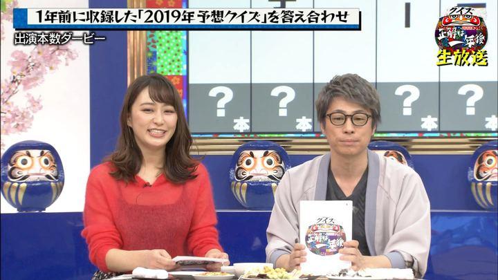 2019年12月30日枡田絵理奈の画像29枚目