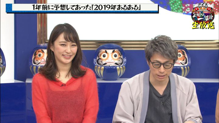 2019年12月30日枡田絵理奈の画像32枚目