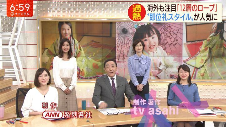 2019年10月23日桝田沙也香の画像12枚目