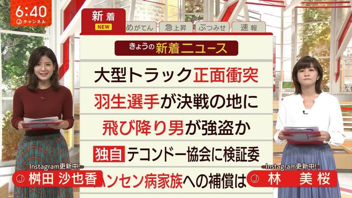 2019年10月24日桝田沙也香の画像05枚目
