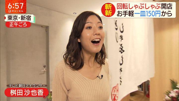 2019年10月30日桝田沙也香の画像06枚目