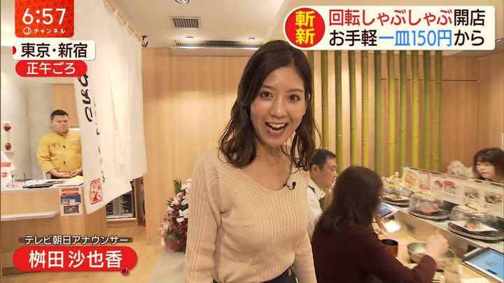2019年10月30日桝田沙也香の画像07枚目