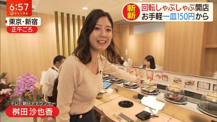 2019年10月30日桝田沙也香の画像08枚目