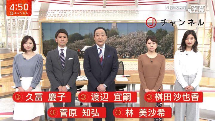 2019年11月13日桝田沙也香の画像01枚目