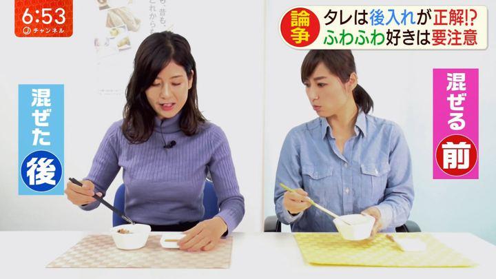 2019年11月15日桝田沙也香の画像05枚目