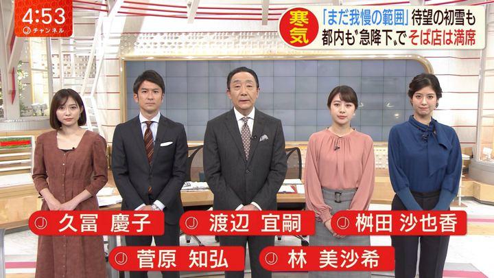 2019年11月20日桝田沙也香の画像01枚目