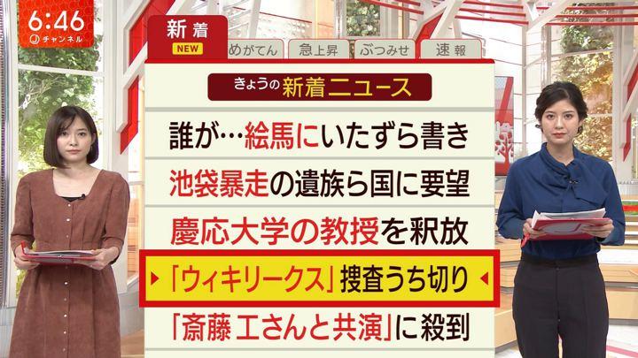 2019年11月20日桝田沙也香の画像04枚目