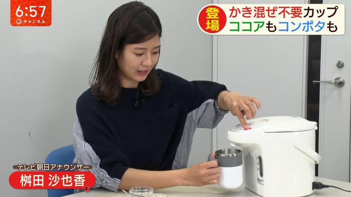2019年11月20日桝田沙也香の画像05枚目