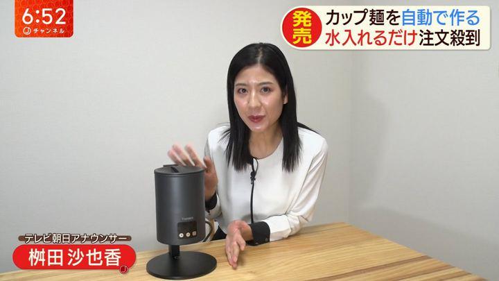 2019年11月27日桝田沙也香の画像05枚目