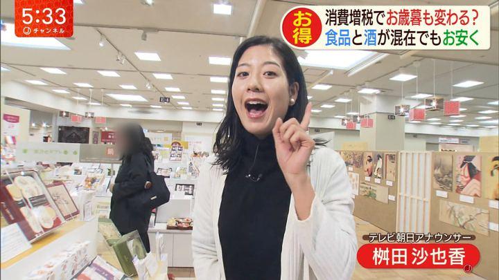 2019年11月28日桝田沙也香の画像05枚目