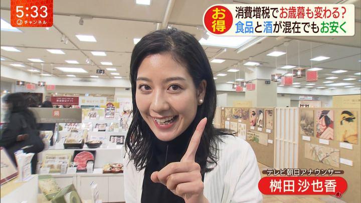 2019年11月28日桝田沙也香の画像06枚目