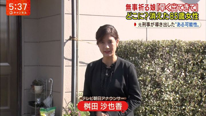 2019年11月28日桝田沙也香の画像13枚目