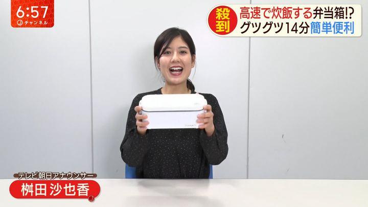 2019年12月17日桝田沙也香の画像02枚目