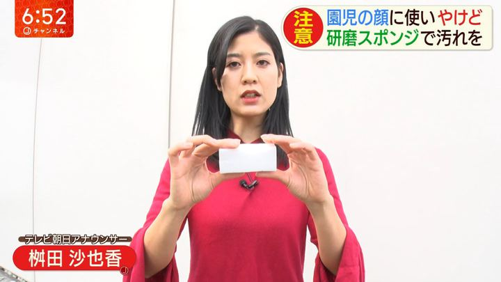 2019年12月25日桝田沙也香の画像09枚目