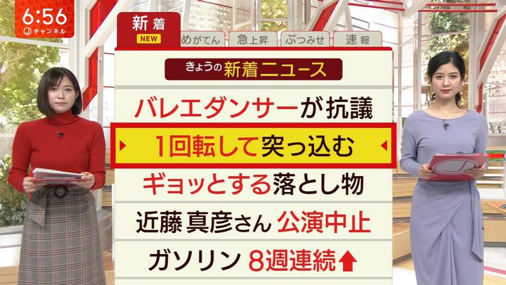 2019年12月25日桝田沙也香の画像11枚目