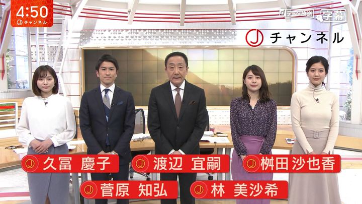 2020年01月22日桝田沙也香の画像01枚目