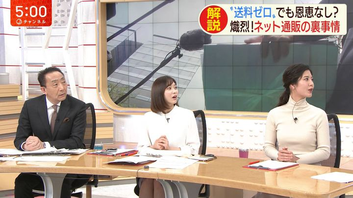 2020年01月22日桝田沙也香の画像03枚目